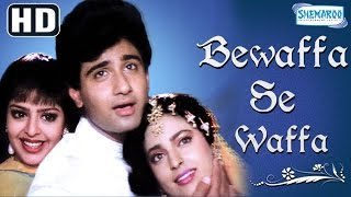 Bewaffa Se Waffa HD  Vivek Mushran  Juhi Chawla  Nagma  Pran  Prem Chopra