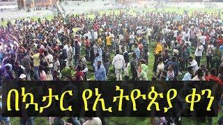 Ethiopia Day in Doha Qatar | የኢትዮጵያ ቀን በዶሃ ከተማ፣ ኳታር