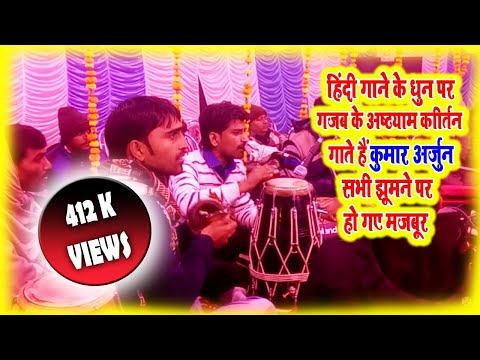 Video Kirtan Arjun bhai ka download in MP3, 3GP, MP4, WEBM, AVI, FLV January 2017