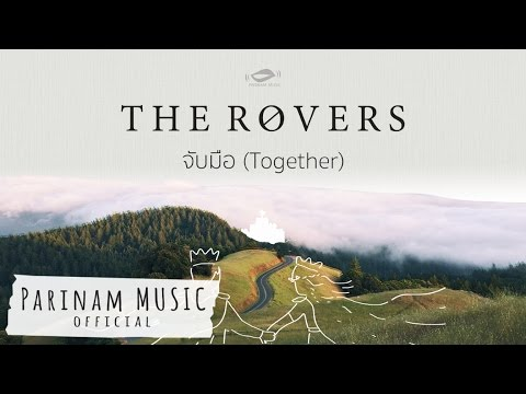 จับมือ(Together) - The Rovers [Official Audio]