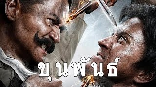Nonton                                                   Khun Phan Official Trailer Film Subtitle Indonesia Streaming Movie Download