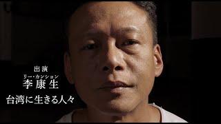 坂本龍一が音楽を担当したドキュメンタリー/映画『あなたの顔』予告編