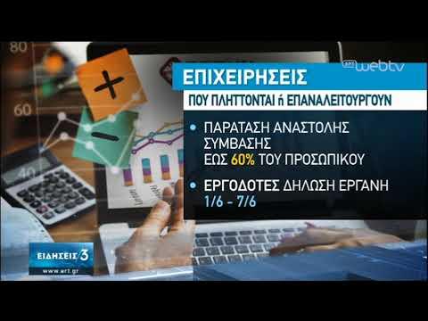 Στα 534€ η αποζημίωση ειδικού σκοπού το Μάιο | 11/05/2020 | ΕΡΤ