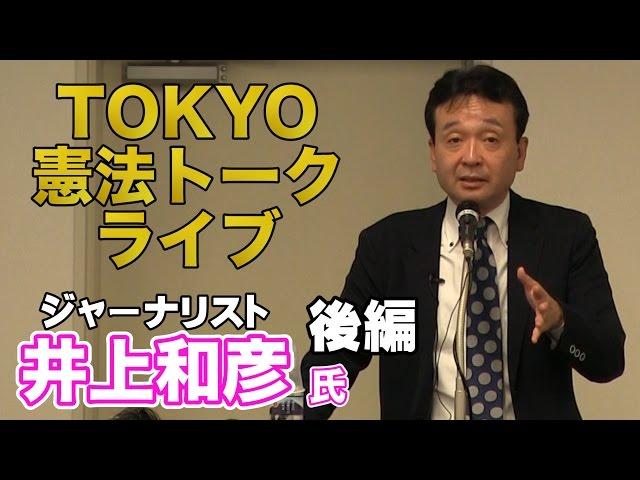 アジアの英雄日本 〜曲解される日本の歴史〜 【CGS 憲法トークライブ】