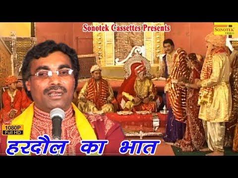 Video हरदौल का भात  || Brijesh Kumar Shastri | Dhola || Hardaul Ka Bhat || Kissa download in MP3, 3GP, MP4, WEBM, AVI, FLV January 2017