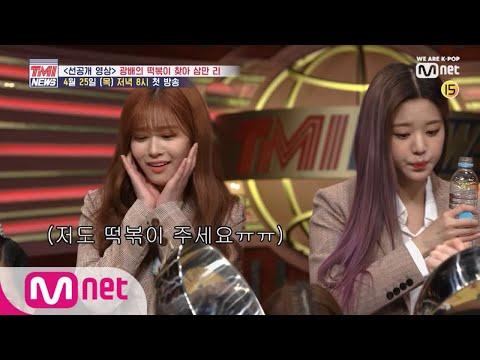 Mnet TMI NEWS [1회/D-1] 아이즈원 떡볶이를 사랑하는 것으로 밝혀져… 4/25(목) 저녁 8시 TMI 대방출!! 190425 EP.1 - Thời lượng: 112 giây.