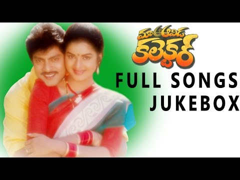 Maa Aavida Collector (1996) Full Songs Jukebox