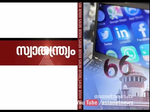 Sc Strikes Down Sec 66a Of It Act, Says It's Unconstitutional :asianet News Hour 24th March 2015