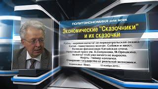 Профессор Катасонов: Экономические «Сказочники» и их сказочки