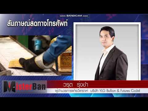 รายการ MisterBan by YLG 22-01-63