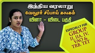 TNPSC History Class in Tamil - இந்திய வரலாறு/ சிப்பாய் கலகம்/revolt 1857  வினா விடைTo watch the rest of the videos buy this DVD at http://www.pebbles.inhttp://pebblestv.comPebbles Live YouTube Channel: https://www.youtube.com/user/PebbleschennaiEngage with us on Facebook at https://www.facebook.com/PebblesChennaiTwitter: https://twitter.com/PebblesChennaiGoogle+: https://plus.google.com/+Pebbleslive/postsShare & Comment If you like