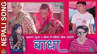 Baadha - Laxman Kunwar & Shova Sanu Nepali