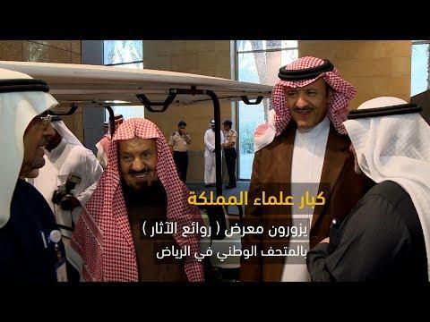 كبار علماء المملكة يزورون معرض روائع الآثار بالمتحف الوطني في الرياض