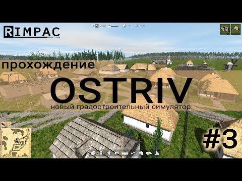 Ostriv | #3 | Градостроительный симулятор 2017 | прохождение