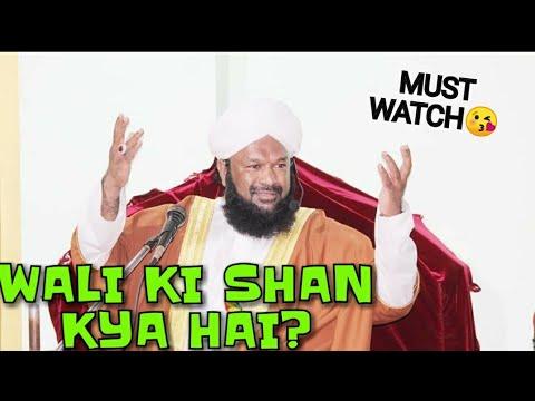 Video WALI KI SHAN KYA HAI?/ALLAMA AHMED NAQSHBANDI SB download in MP3, 3GP, MP4, WEBM, AVI, FLV January 2017