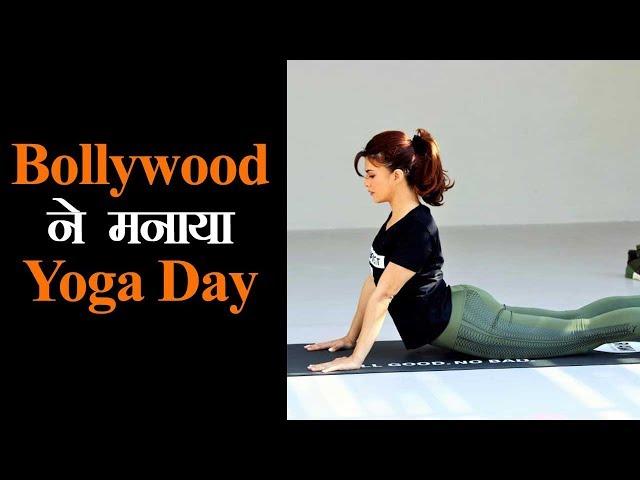 बॉलीवुड के इन सुपरस्टार्स ने मनाया योग दिवस, फिटनेस के लिए योग करने की अपील की