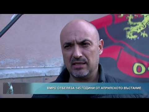 ВМРО отбеляза 145 години от Априлското въстание