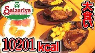 Video サイゼリヤで10201kcal大食い!!! MP3, 3GP, MP4, WEBM, AVI, FLV Juni 2018