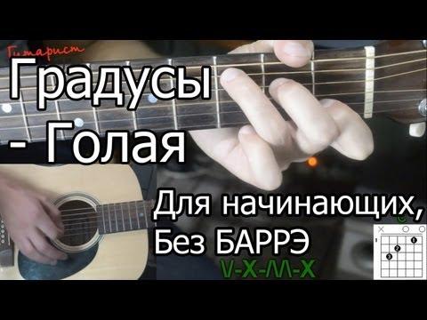 Градусы - Голая (Видео урок) Как играть на гитаре. Для начинающих, Без Баррэ
