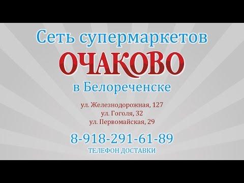 центр очаково отзывы белореченск популярные мужские духи