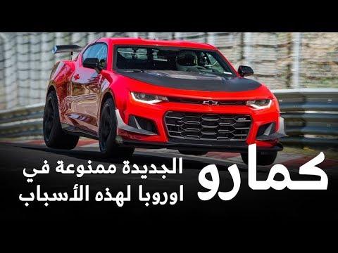 العرب اليوم - شاهد: أسباب حظر سيارة