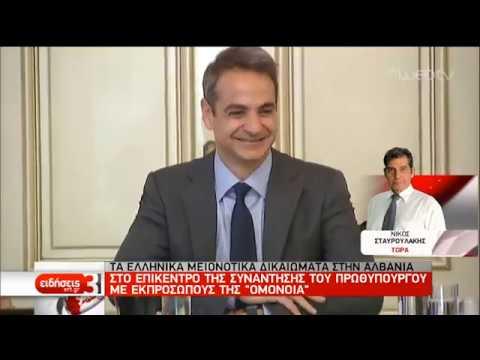Συνάντηση του Κυρ. Μητσοτάκη με αντιπροσωπεία της «Ομόνοιας»   13/11/2019   ΕΡΤ