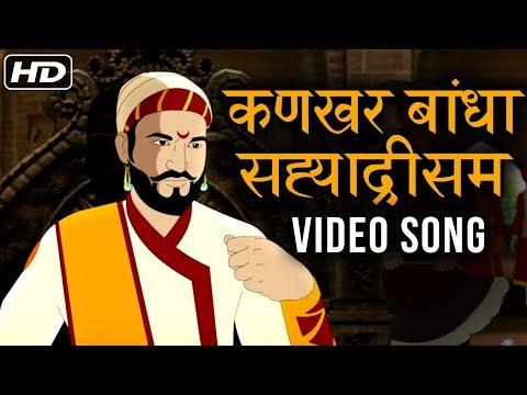 Video कणखर बांधा सह्याद्रीसम | Kankhar Bandha Song | Shrirang Bhave | Prabho Shivaji Raja Animated Movie download in MP3, 3GP, MP4, WEBM, AVI, FLV January 2017