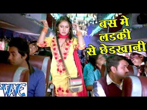 Video लड़की से बस में छेड़खानी - Bhojpuri Comedy Scene - Uncut Scene - Bhojpuri Movie Comedy 2017 download in MP3, 3GP, MP4, WEBM, AVI, FLV January 2017