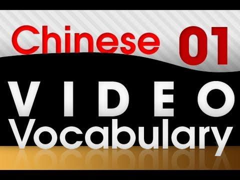 Chinesisch lernen - Video Vokabeln #1
