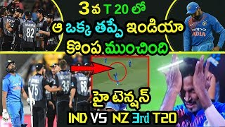 Hardik Pandya Frustration In 3rd T20 Match|India Vs New Zealand 3rd T20 Latest Updates|Filmy Poster