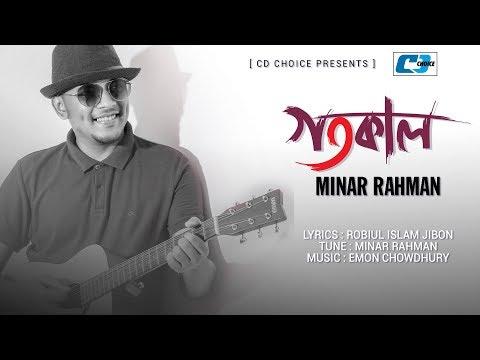 Download Gotokal   Minar Rahman   Lyrcial Video   Bangla New Song 2017 HD Mp4 3GP Video and MP3