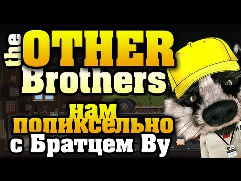 Платформируем в The Other Brothers с Братцем Ву HD
