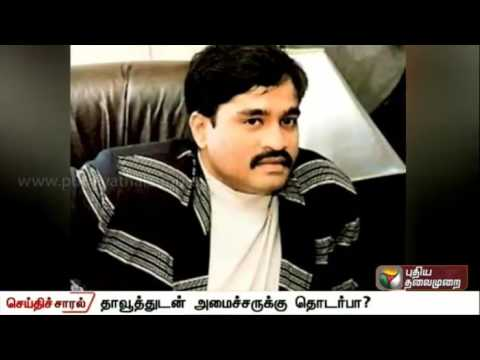No-evidence-that-Maharashtra-minister-Khadse-is-in-touch-with-Dawood-Ibrahim-Police
