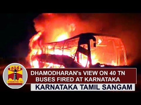 Karnataka-Tamil-Sangam-Chief-Dhamodharans-View-on-40-Tamil-Nadu-Buses-fired-at-Karnataka