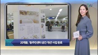 2019년 11월 셋째주 강남구 종합뉴스