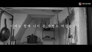 [어르신과 함께서기] 긴 세월로 낡은 할머니의 집