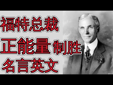 Good quotes - 福特创始人名言学英文 如何用正能量打败消极 Learn Everyday English Through Henry Ford's Quotes 励志英语学习