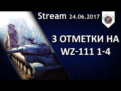 3 ОТМЕТКИ И ПРОКАЧКА НОВОГО ТТ10 КИТАЯ / EviL_GrannY Стрим