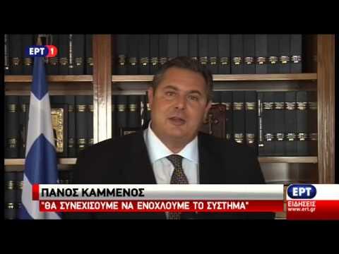 Π. Καμμένος: Μεθοδεύσεις για να μην αποφασιστεί ο νόμος για ευθύνη υπουργών