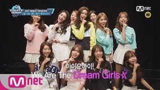 이번 주 엠카최초공개! ′HOT DEBUT′ 아이오아이! M COUNTDOWN 160505 EP.472