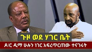 Dr Dima Negewo on the current Ethiopian political affairs  | Lencho Leta | Dr Berhanu Nega