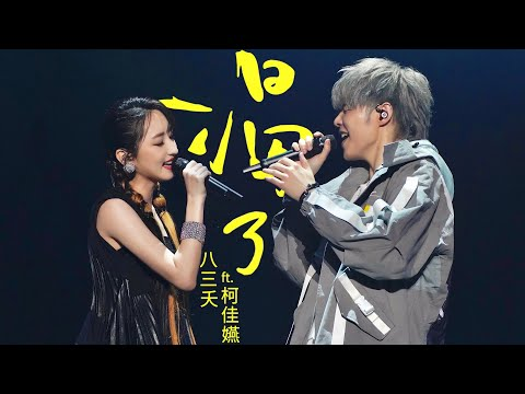 八三夭 feat. 柯佳嬿【渴了】微醺版 Official Live Video