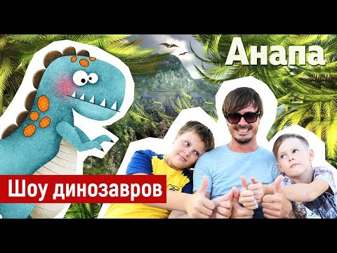 Анапа. Отдых и развлечения с детьми. Шоу живых динозавров.