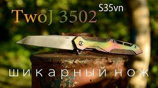 Купить можно здесь: http://fas.st/FwPquи здесь: http://ali.ski/-hH17GГруппа ВК: https://vk.com/ehh_kitajushkaЗамечательный нож на керамических подшипниках со сталью S35vn и титановой рукоятью, от китайского производителя TwoJ. Хайтек дизайн и необычная окраска, делают его поистине потрясающим.