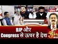 Download Lagu Acharya Pramod Krishnam :BJP और Congress से ऊपर है देश | HTP | #कांग्रेसVSसैक्रेड_गेम्स Mp3 Free