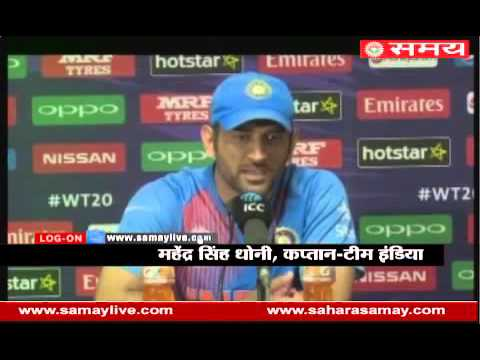 Dhoni on India defeat from New Zealand