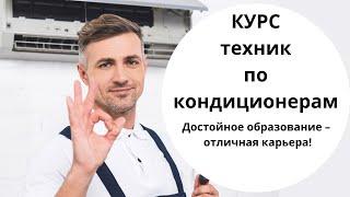 Курсы техников по ремонту кондиционеров в Ньюмен-центре.