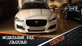 6. Модельный ряд Jaguar, что выбрать? Обзор и Цены 2015