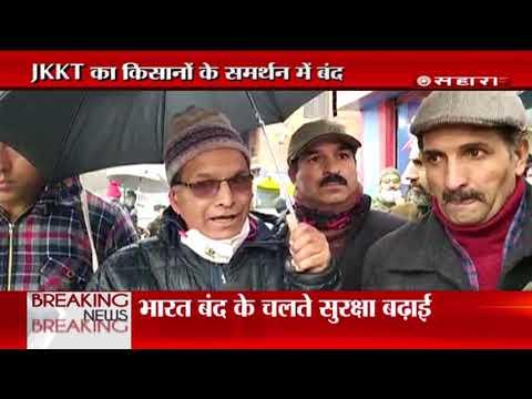 जम्मू और कश्मीर किसान तहरीक (JKKT) किसानों के संघर्ष का समर्थन.