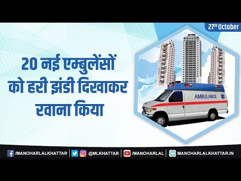 Embedded thumbnail for 20 new ambulances flagged off